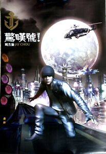 JAY CHOU 周杰倫 - 惊叹号 OFFICIAL PROMOTIONAL POSTER