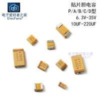 Type P/A/B/C/D SMT Tantalum capacitor 6.3V/10/16/25v 22uf/47/100uf/220/470uf SMD