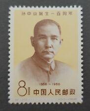 China 1966 C120 Birth Centenary of Dr. Sun Yat-sen Stamp MNH