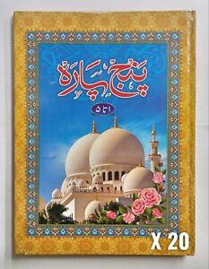 20 X PANJ PARA   JUZ 1-5   HAFTI   13 LINES   ISLAMIC BOOK   MADRASAH   MOSQUE