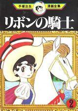 """OSAMU TEZUKA """"PRINCESS KNIGHT"""" (Ribon no Kishi) KODANSHA Manga #2"""