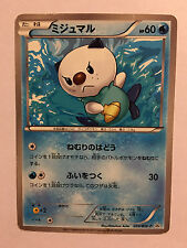 Pokemon Card / Carte Oshawott Promo 020/BW-P