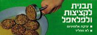 Double Falafel Fabriquant Décolleté Outil Professionnel Vegan Gadget Anse Pal-Ed