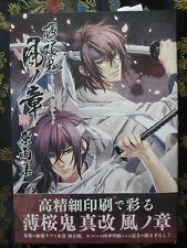 Hakuouki Kaze no Shou Game art book *like new*
