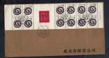 China 1989 Lunar New Year of Snake full pane from Booklet  SB16, FDC