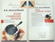 COOKING OF SLAVIC NATIONS. DELICATESSEN OF RUSSIA, UKRAINE AND BELARUS, cookbook