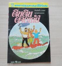 Vintage 1980s Herge' TINTIN COKE EN STOCK THAILAND Color Book #14