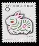 China 1987  T112  Lunar New Year of Rabbit stamps