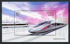 China 2017 MNH High Speed Railway 1v M/S Trains Railways Rail Stamps