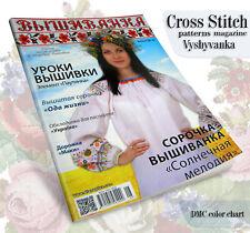 Cross stitch Pattern Drawn thread Embroidery Ukrainian magazine Vyshyvanka 126 v