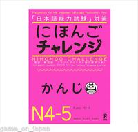 Kanji JLPT N5 JLPT N4 Nihongo Challenge Textbook Learn Japanese Kanji Book