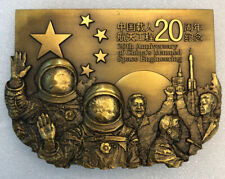 China 2013 the 20th Anniversary of China's Manned Space Engineering Brass Medal