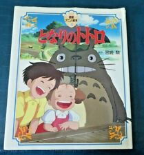 My Neighbor Totoro Book Adaptation Japanese Anime Kids Cute Collectible Rare