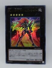 Yugioh OCG Number 12: Crimson Shadow Armor Ninja ORCS-JP042 Ultra Japanese Ec201