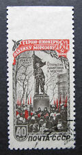 Russia 1950 #1445 Variety Used Morozov Russian Pioneer Monument Issue $470.00!!