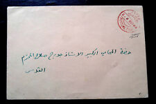 "EXTREMELY RARE PALESTINE 1944 COVER ""RED POSTAGE PAID"" JAFFA CANCEL  WITH JERUSA"