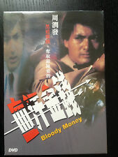 Bloody Money - Chow Yun Fat - ALL REGION DVD - RARE - No Subtitles