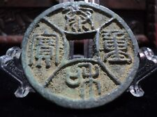 OLD CHINA BRONZE COIN  VERY RARE OLD CHINESE CASH ANTIQUE SUPERB -25-