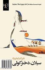 Seylan, the Gypsy Girl : Seylan, Dokhtar-E Koli by Ali Akbar Karmani Nejad...