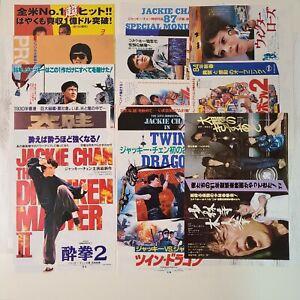 Jackie Chan lot of Japan Vintage B5 Flyers set