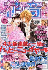 Hanaoto 01/2014 Japanese YAOI BL Manga Magazine