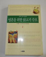 Chicken Soup for the Soul 2 by Jack Canfield, Mark Victor Hansen Korea Edition