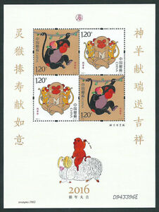 China 2016-1 New Year of the Monkey Yellow S/S Gift Zodiac Animal 猴年 贈送版