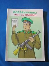 Book Soviet Russian Medical help Border Troops guard KGB USSR pocket size army