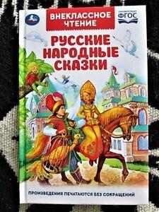 Русские народные сказки. Russisch