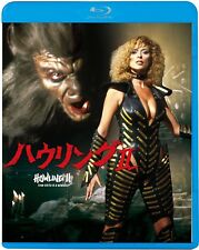 THE HOWLING II - Japanese original Blu-ray