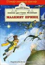 Малкият принц The Little Prince on bulgarian language book kids best bg ezik
