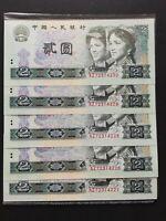 Chinese Paper Money -- Zhongguo Renmin Yinhang 1980 No. In Order 2 Yuan UNC