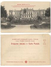 More details for 1904 russian postcard - institute of rural economy, moscow, undivided back a168