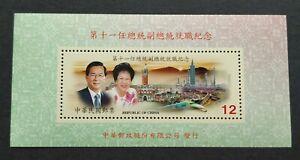 2004 Taiwan Inauguration 11th President & Vice Souvenir Sheet 台湾第十一任总统副总统就职纪念小全张