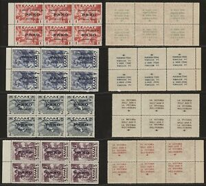 Greece Surcharge - MNH Stamps I13