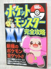 POKEMON X Y Perfect Strategy Guide Nintendo 3DS Book 2013