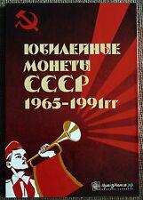 USSR SOVIET UNION 1961 - 1991 - FULL Commemoratives Roubles COINS SET 68 items