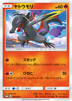 Pokemon Card Japanese - Salandit 046/SM-P - PROMO MINT