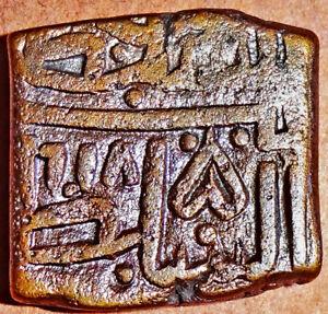 MALWA SULTANATE - MAHMUD SHAH II - 1 FALUS AH918 (1512) CHANDERI SERIES  #MAL116