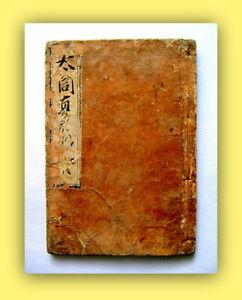 CHRONICLES - SAMURAI TOYOTOMI HIDEYOSHI - BUSHIDO HONOR ,Handwritten, anno 1605