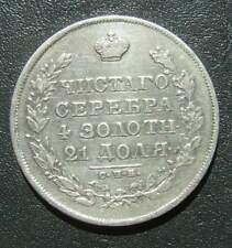 Russia Empire Russland 1 Rouble 1830 SPB NG Alexander I Silber Munze Silver Coin