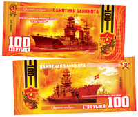 Russia 100 rubles 2019 Sevastopol, The Fleet. Weapons of Victory UNC