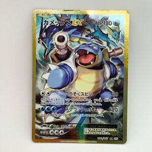 Blastoise EX 092/087 SR 1st Edition CP6 - Japanese Pokemon Card - LP