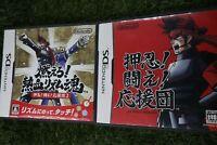 Nintendo DS Ossu tatakae ouendan choose variations From Japan
