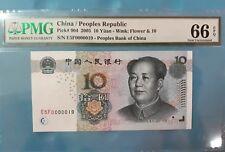 2005 China 10 Yuan (Super Low No.19) PMG66 EPQ GEM UNC <P-904>