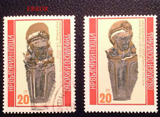 BULGARIA 1976, THRACIAN ART, 20 ST. ERROR, SHIFTED GREY COLOR, CANCELLED