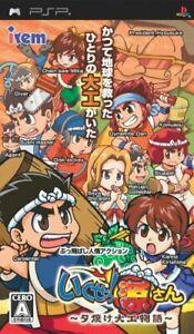 USED PSP Ikuze! GenSan Yuuyake Daiku From japan