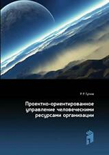Project-oriented human resource management organization by Gutnov, R. New,,