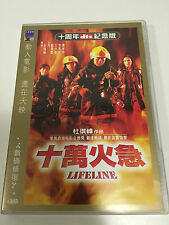 Lifeline (DTS 10th Anniversary) (DVD) Lau Ching Wan  Johnnie To  Eng Sub