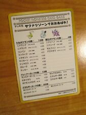NM JAPANESE Pokemon VIOLENCE IN THE SAFARI ZONE Card VENDING SERIES-3 Deck List
